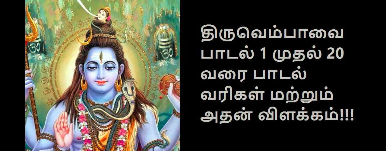Thiruvempavai lyrics