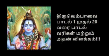 Thiruvempavai lyrics