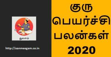 Thulam Guru Peyarchi 2020-21