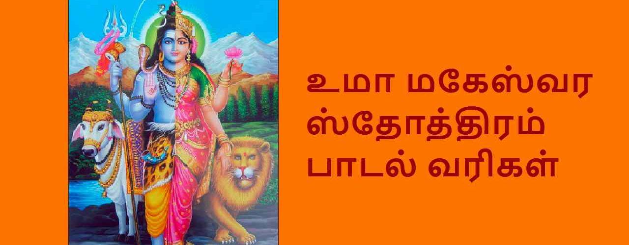 Uma Maheswara Stotram