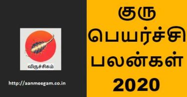 Viruchigam Guru Peyarchi 2020-21