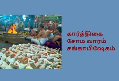 Karthigai somavaram vratham