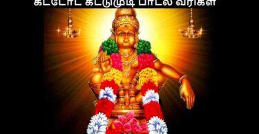 Kattodu Kattumudi Lyrics Tamil