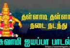 Thalladi thalladi song lyrics