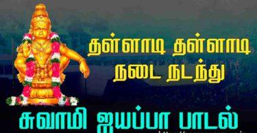Thalladi thalladi song lyrics