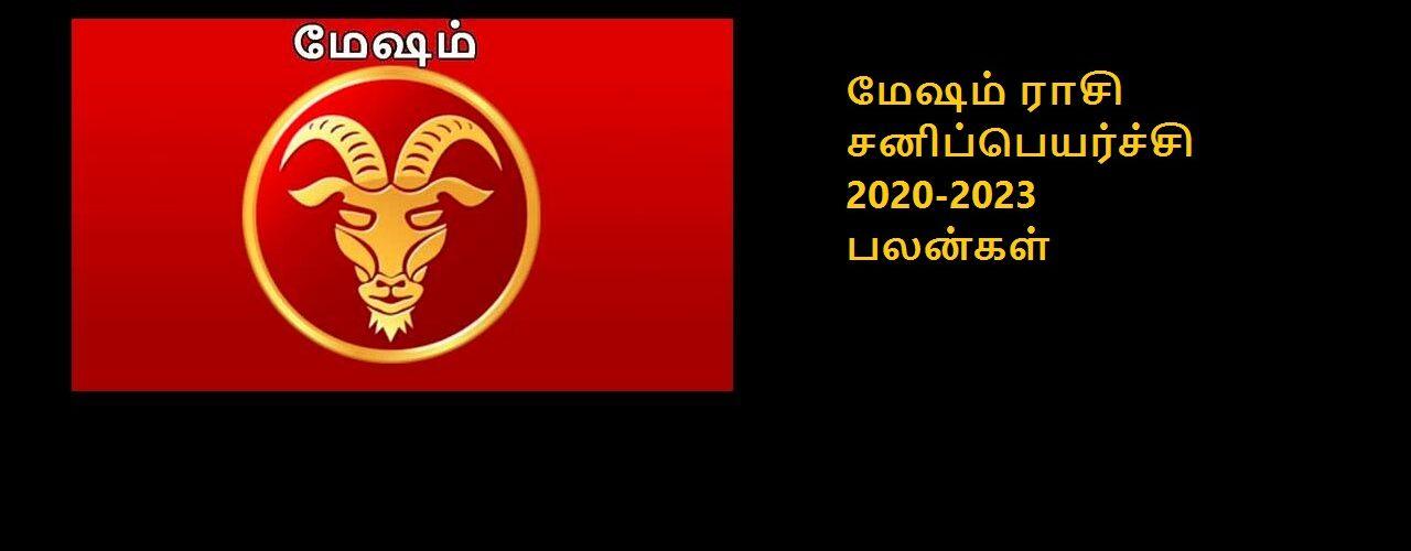 Mesham rasi sani peyarchi palangal 2020-2023