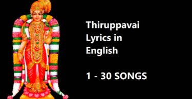 Thiruppavai lyrics english
