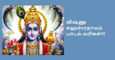 Vishnu Sahasranamam Lyrics