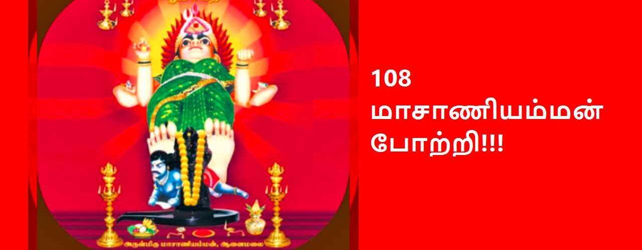 masani amman 108 potri-compressed