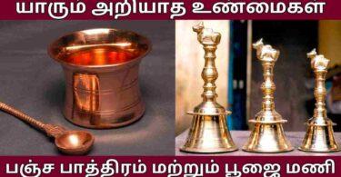 panja pathiram in tamil