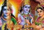 Illara Dharmam