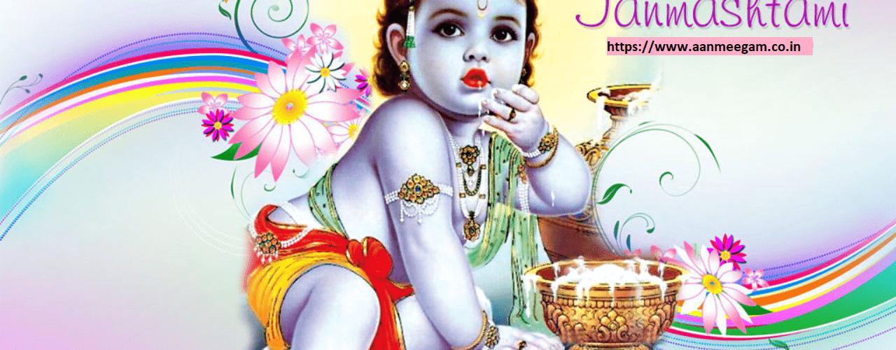 Krishna Jayanti